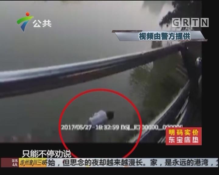 女子坐河边 警察市民合力劝说救援