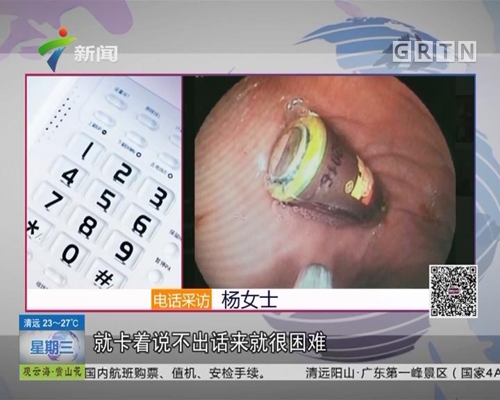 儿童居家安全提醒 深圳:2岁男童误吞电池 多科室医生合力救治