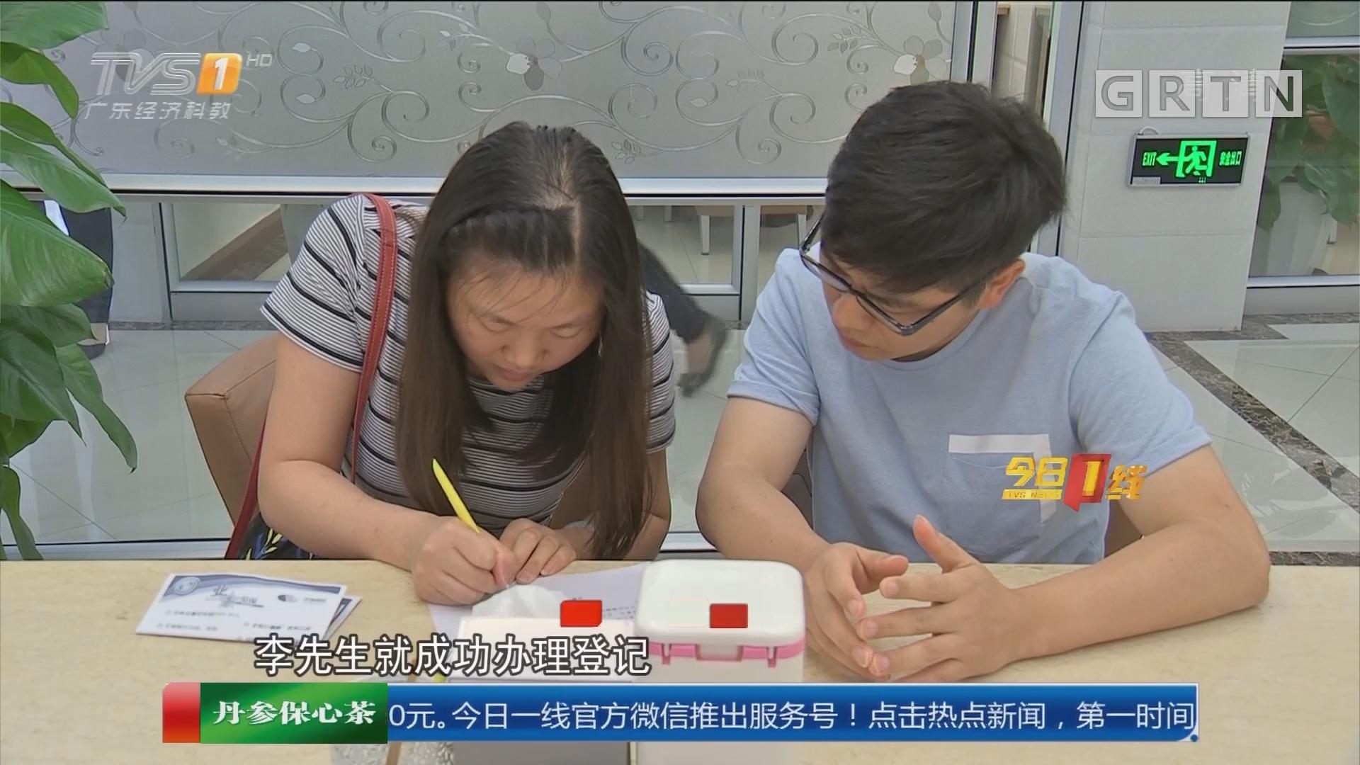 广州:婚姻登记跨区办理 试点首日预约20宗