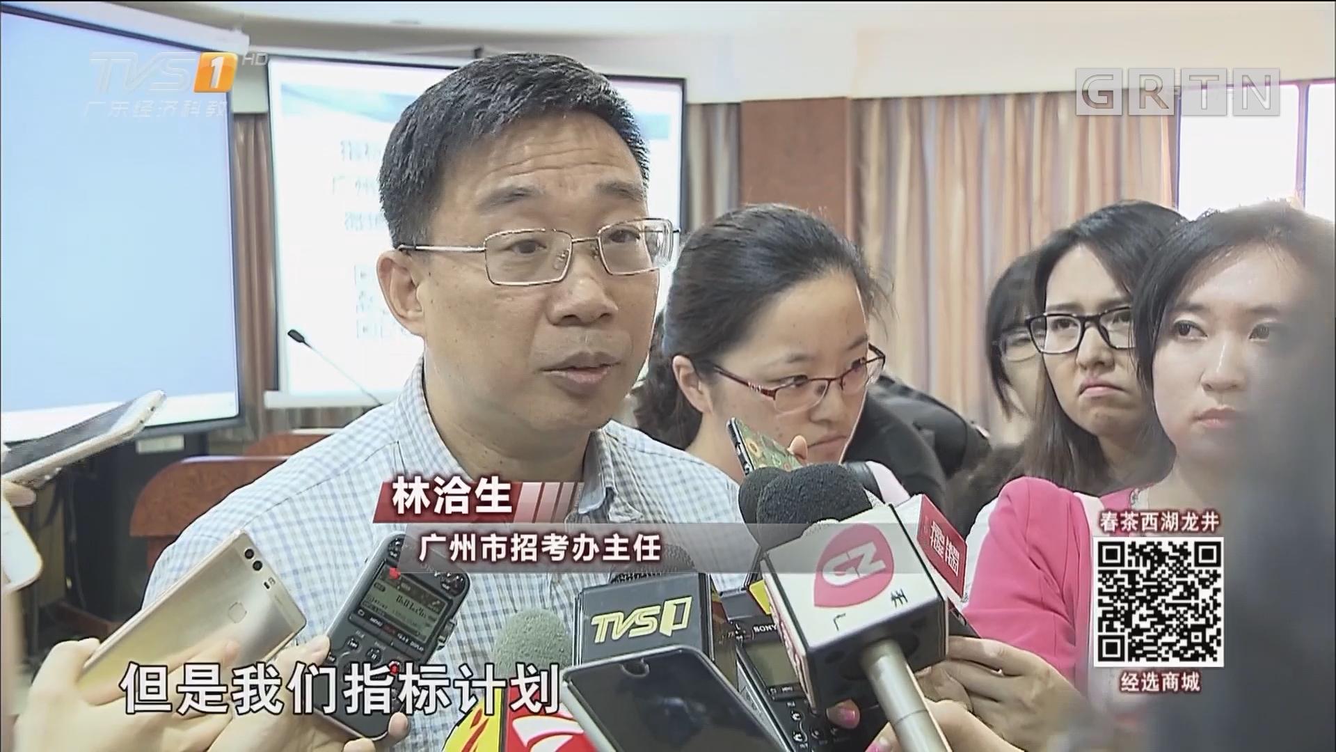 广州示范性高中指标到校派位结果出炉 竞争减少