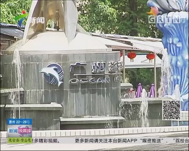 中国旅游日:本周末广州各大公园门票打折