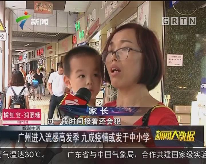 广州进入流感高发季 九成疫情或发于中小学