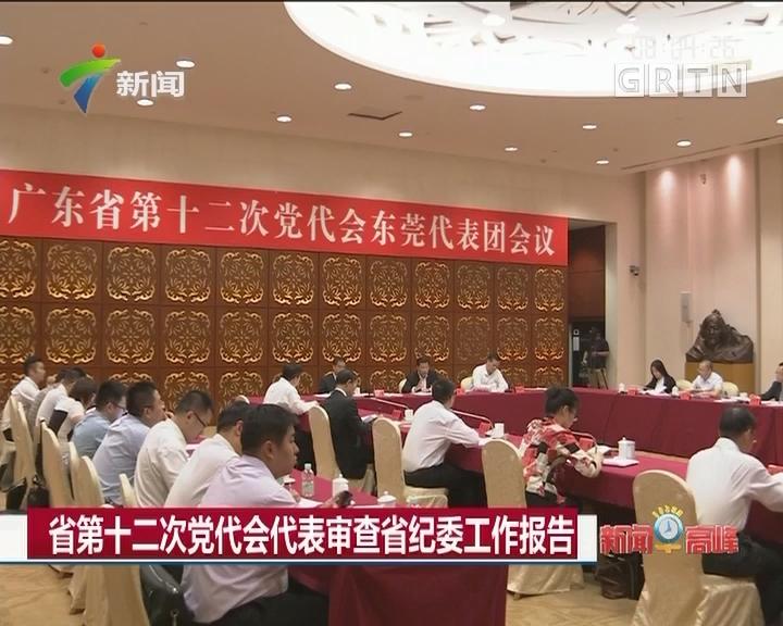 省第十二次党代会代表审查省纪委工作报告