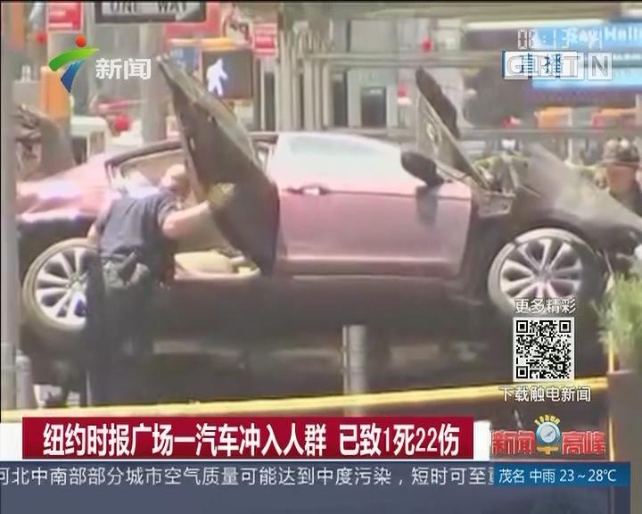 纽约时报广场一汽车冲入人群 已致1死22伤
