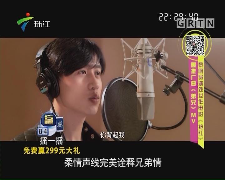 黎明导演处女作电影《抢红》 曝推广曲《兄弟》MV