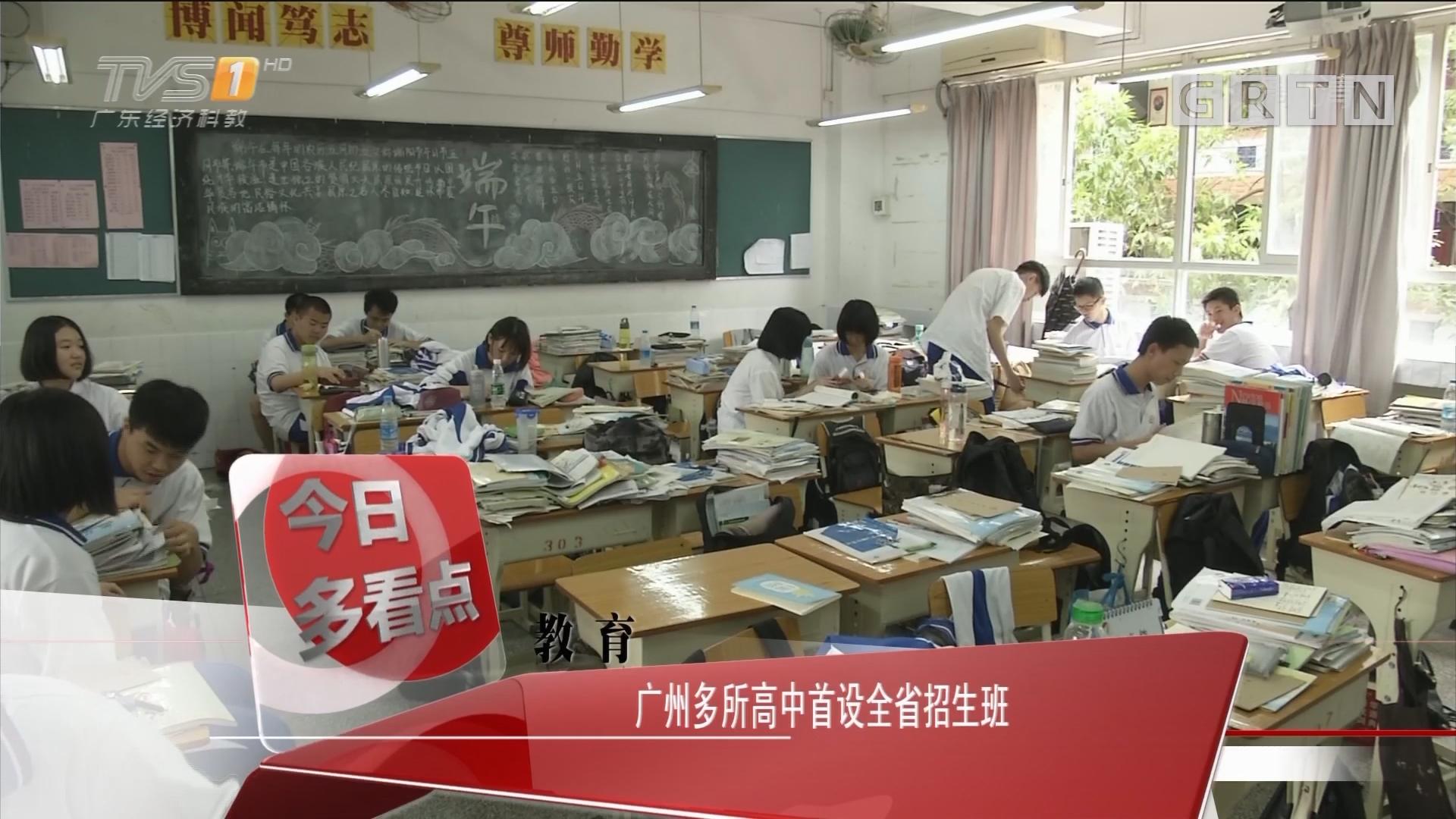 教育:广州多所高中首设全省招生班