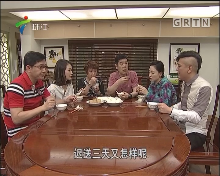 """20170506《外来媳妇本地郎》真是""""劳动""""节(上)"""