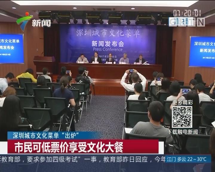 """深圳城市文化菜单""""出炉"""":市民可低票价享受文化大餐"""