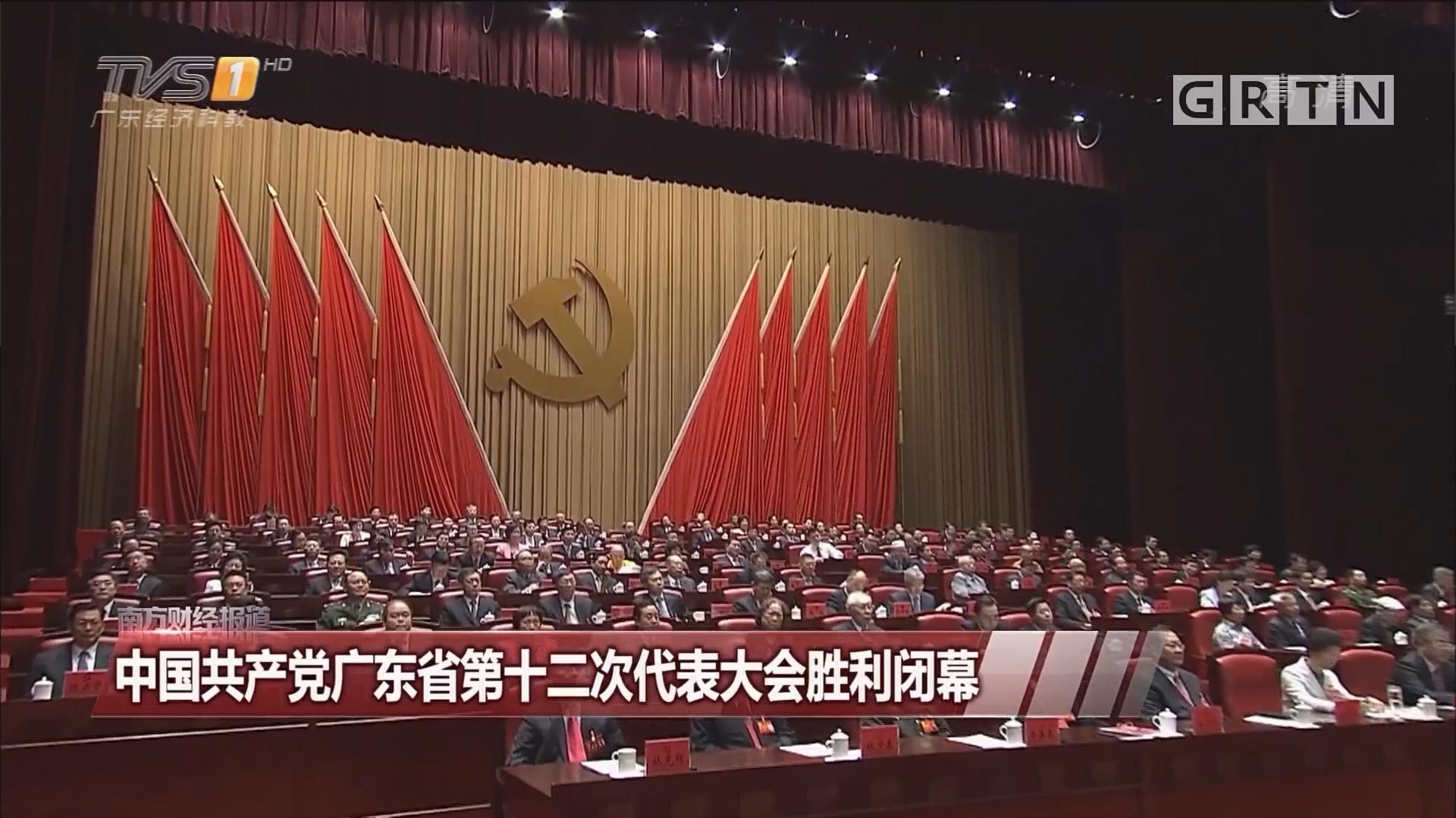 中国共产党广东省第十二次代表大会胜利闭幕