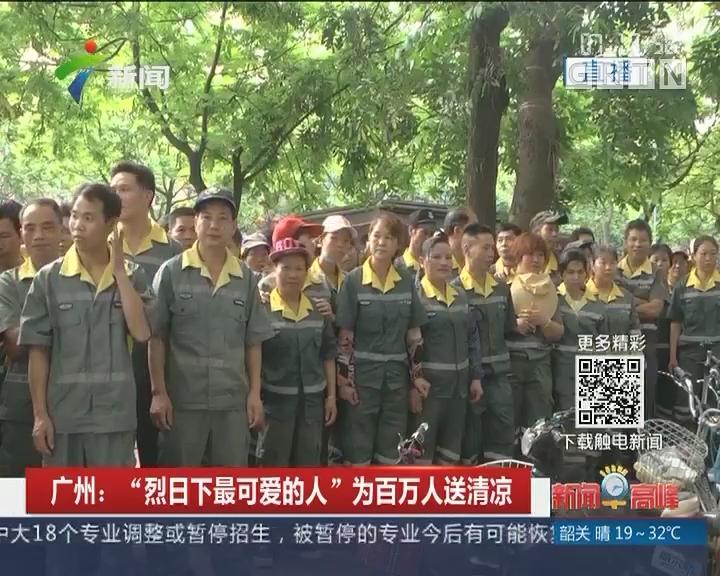 """广州:""""烈日下最可爱的人""""为百万人送清凉"""