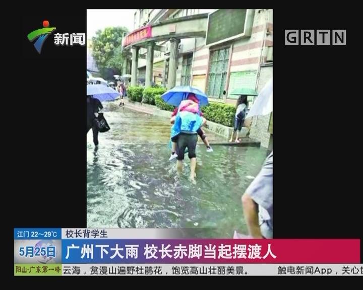 校长背学生:广州下大雨 校长赤脚当起摆渡人