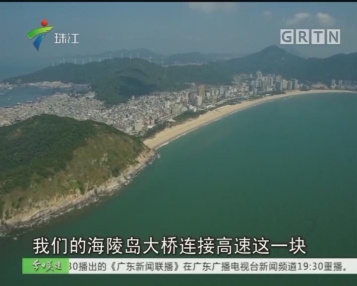 广东:加快形成全省一体化发展新格局