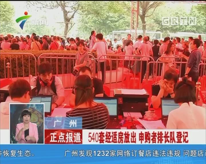 广州:540套经适房放出 申购者排长队登记
