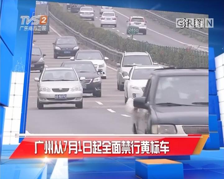 广州从7月1日起全面禁行黄标车