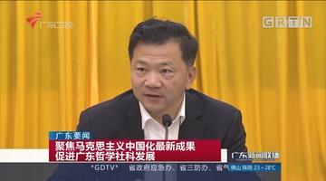 聚焦马克思主义中国化最新成果 促进广东哲学社科发展
