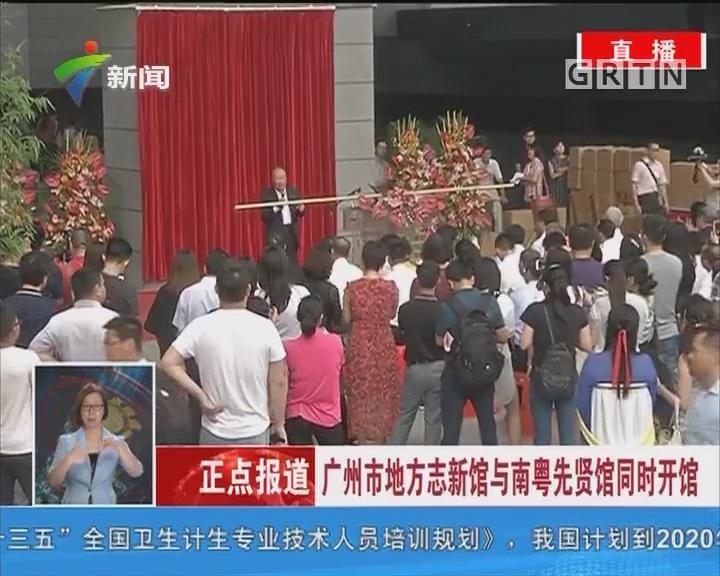 广州市地方志新馆与南粤先贤馆同时开馆