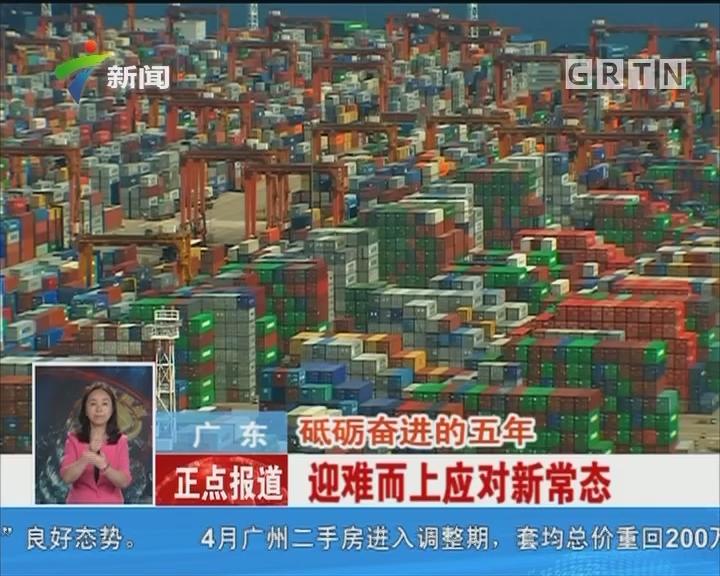 广东:砥砺奋进的五年 迎难而上应对新常态