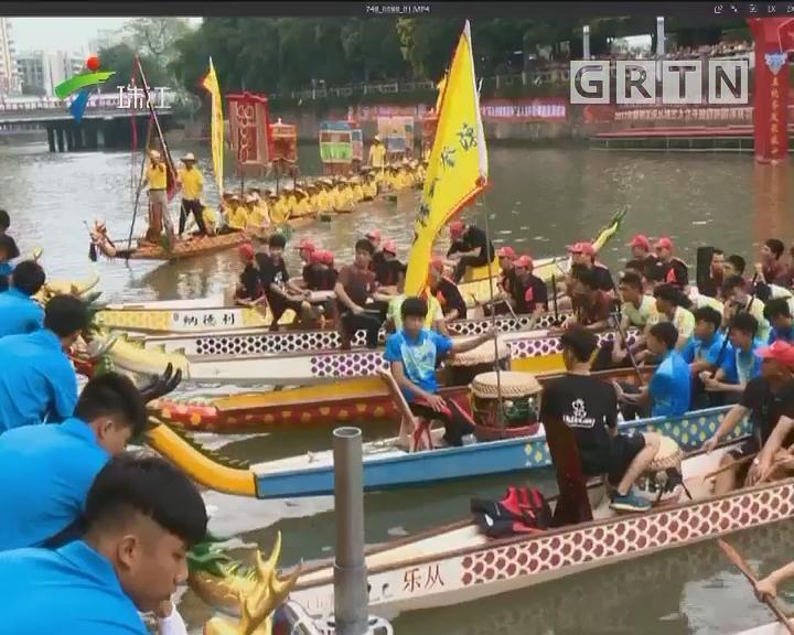 顺德:龙舟文化节 全民齐欢乐