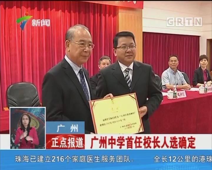 广州:广州中学首任校长人选确定