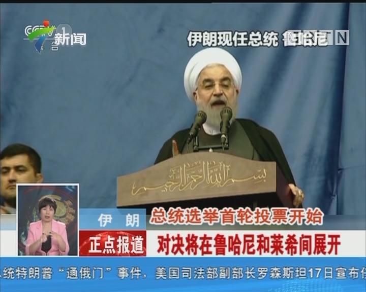 伊朗:总统选举首轮投票开始 对决将在鲁哈尼和莱希间展开
