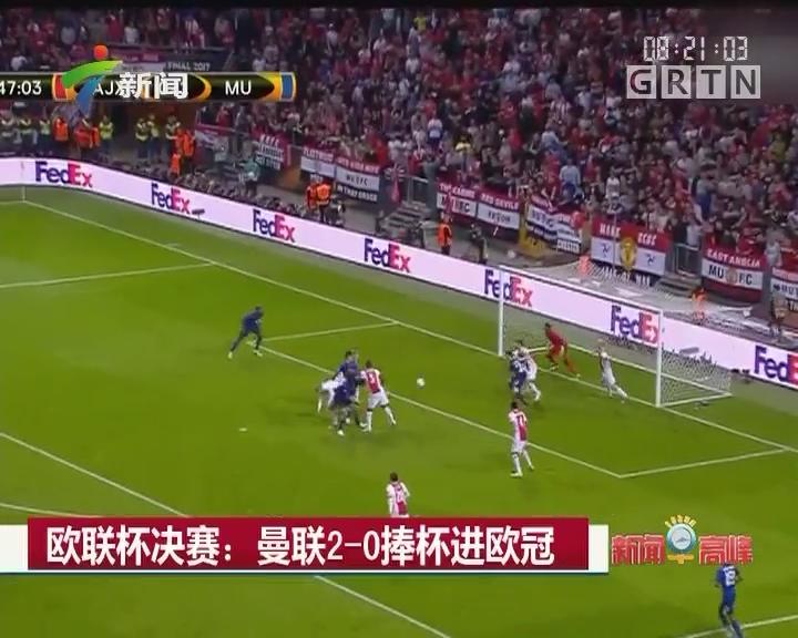 欧联杯决赛:曼联2-0捧杯进欧冠