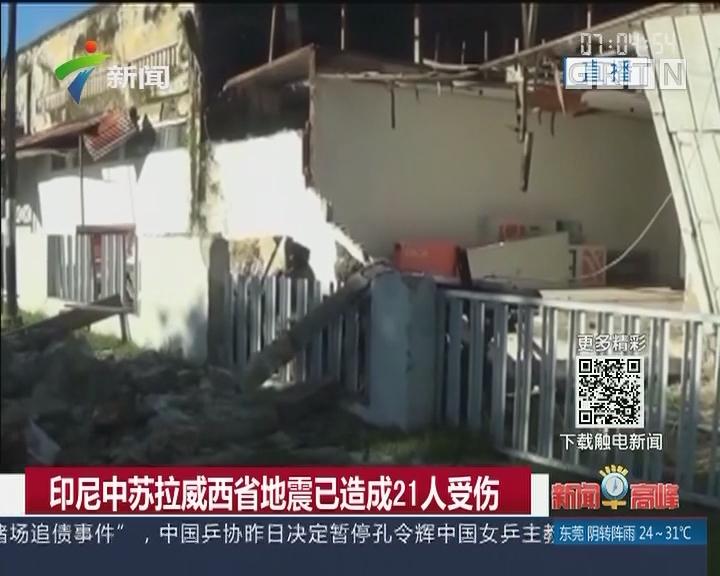 印尼中苏拉威西省地震已造成21人受伤