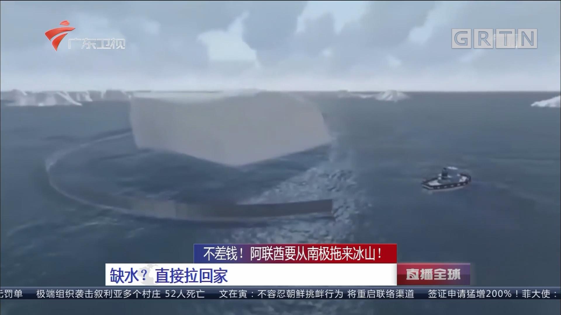 不差钱!阿联酋要从南极拖来冰山!缺水? 直接拉回家