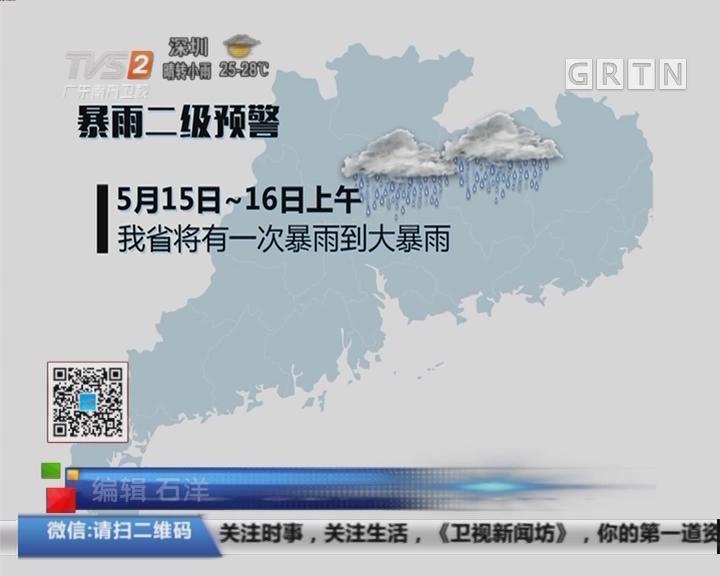 广东:省应急办发布暴雨二级预警