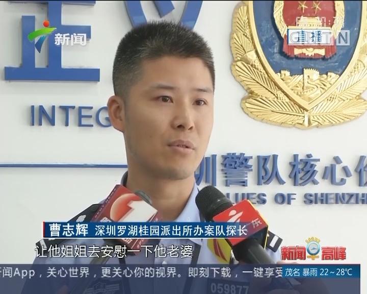 深圳:抢劫犯潜逃10年 结婚生子开店终落网