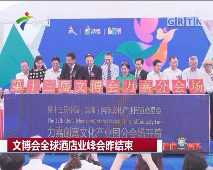 文博会全球酒店业峰会昨结束