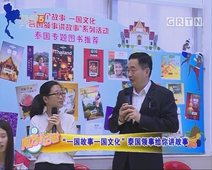 """[2017-05-25]南方小记者:""""一国故事一国文化""""泰国领事给你讲故事"""