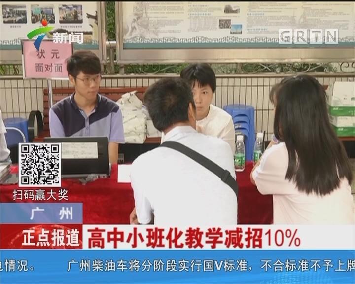 广州:高中小班化教学减招10%