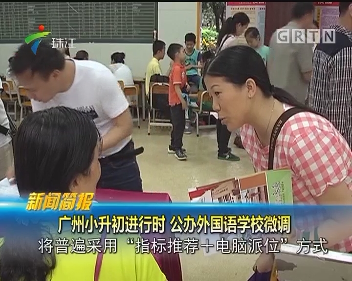 广州小升初进行时 公办外国语学校微调