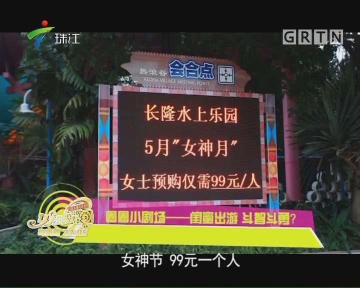 圈圈小剧场——闺蜜出游 斗智斗勇?