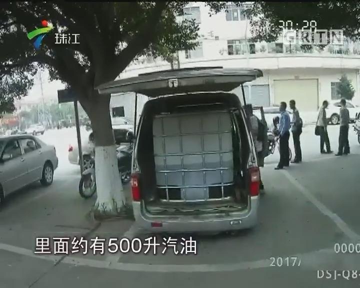 顺德:警方查扣非法加油车 消除安全隐患