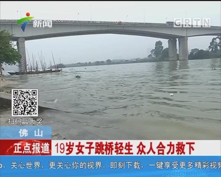佛山:19岁女子跳桥轻生 众人合力救下