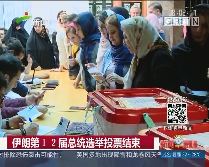 伊朗第12届总统选举投票结束