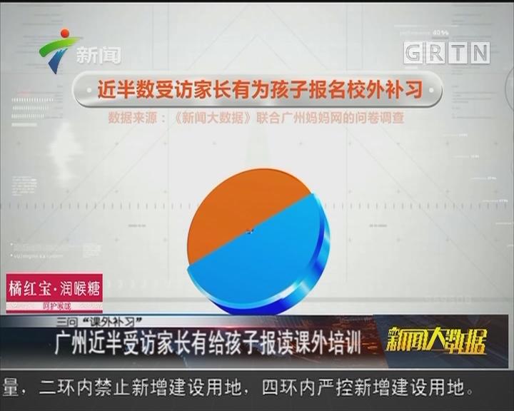 广州近半受访家长有给孩子报读课外培训