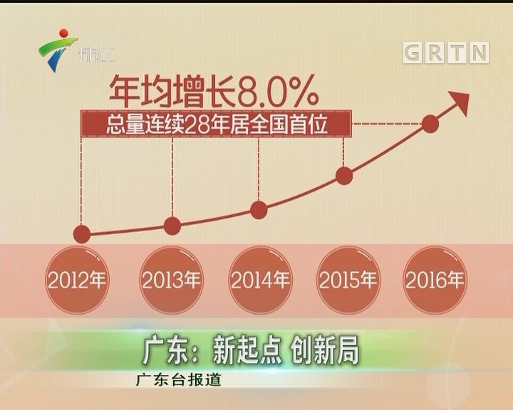 广东:新起点 创新局