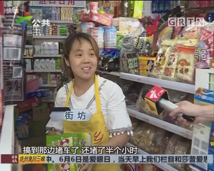 韶关:男子拦公交车 司机报警求助