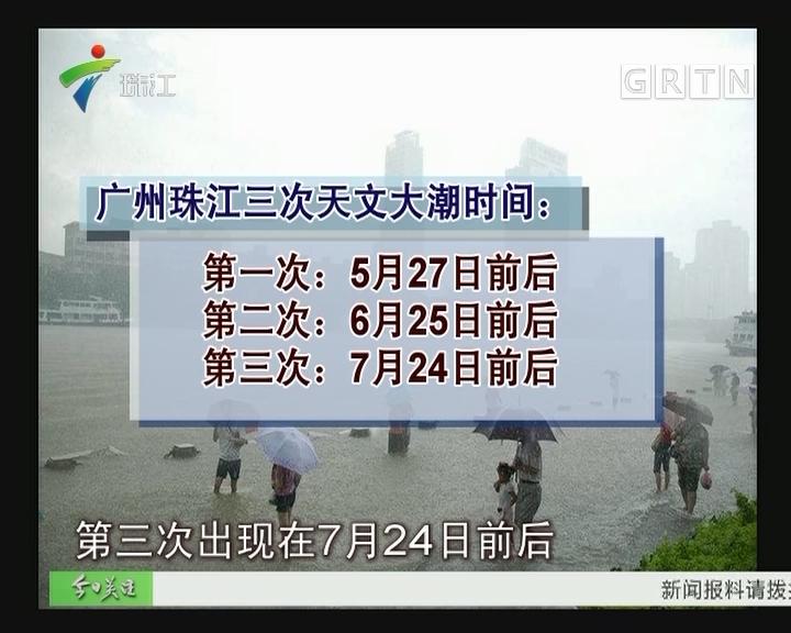 明天广州将迎来天文大潮 珠江或现今年以来最高潮位