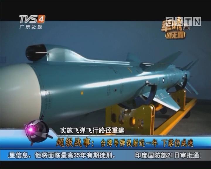 [2017-05-23]军晴剧无霸:超级战事:台湾误射导弹下落仍是迷