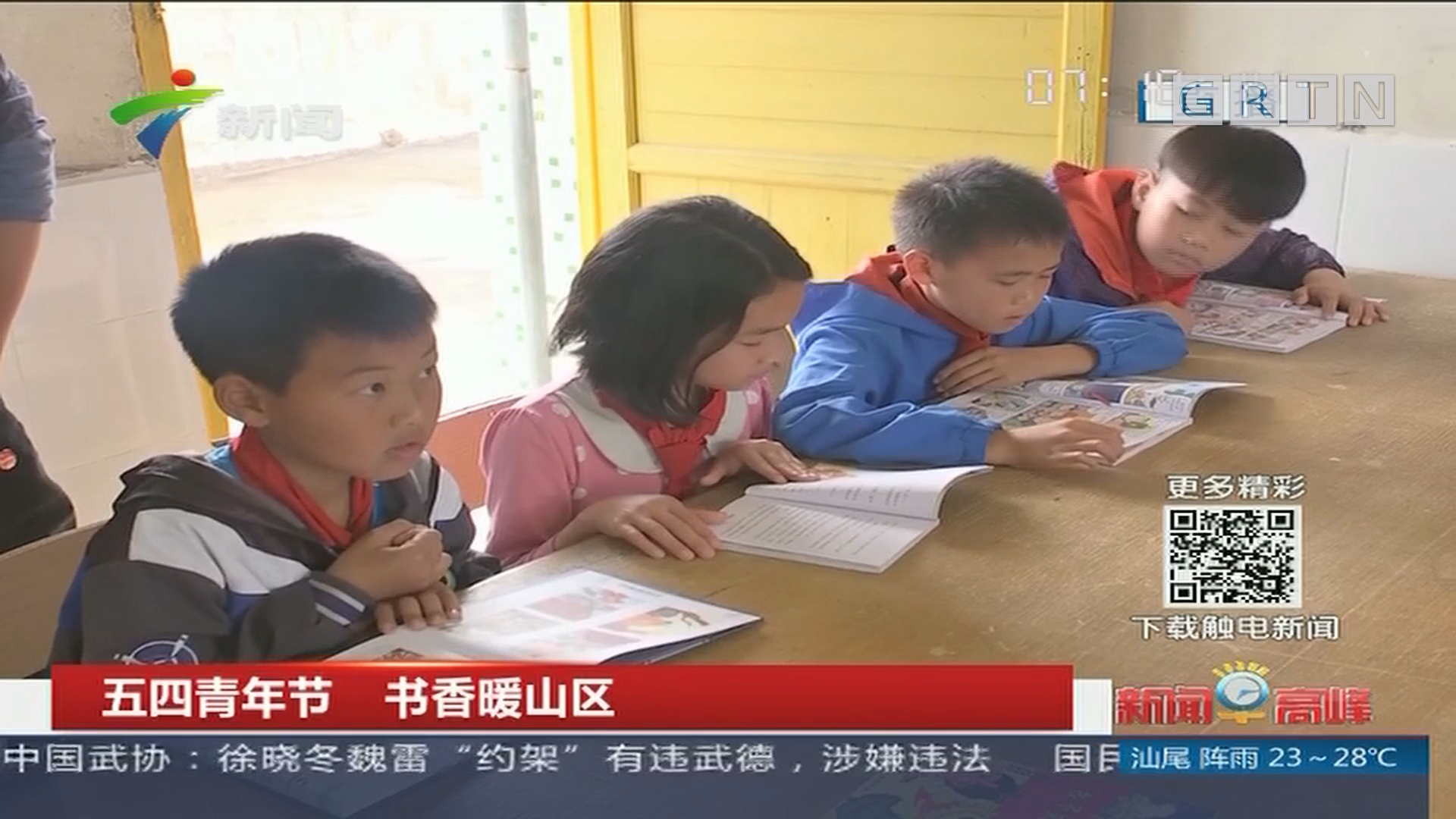五四青年节 书香暖山区