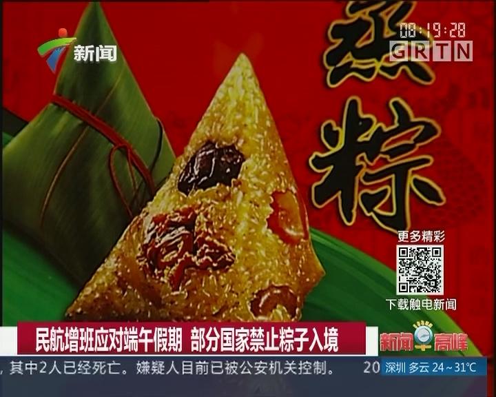 民航增班应对端午假期 部分国家禁止粽子入境