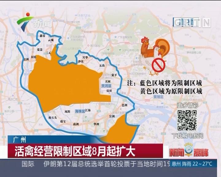 广州:活禽经营限制区域8月起扩大