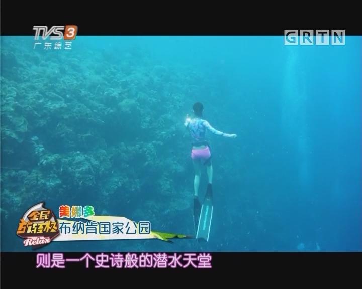 美娜多布纳肯国家公园潜水体验