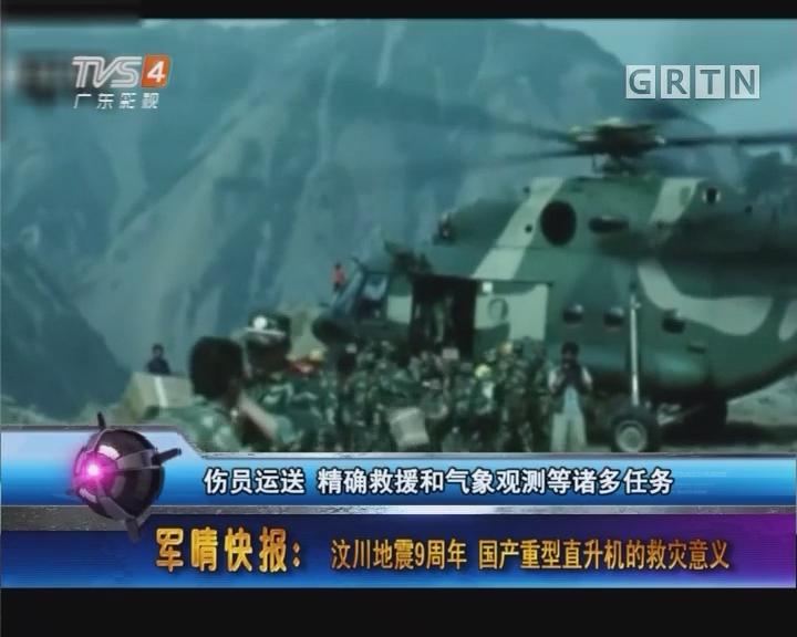 20170512《军晴剧无霸》超级战事:中俄联合研制重型直升机