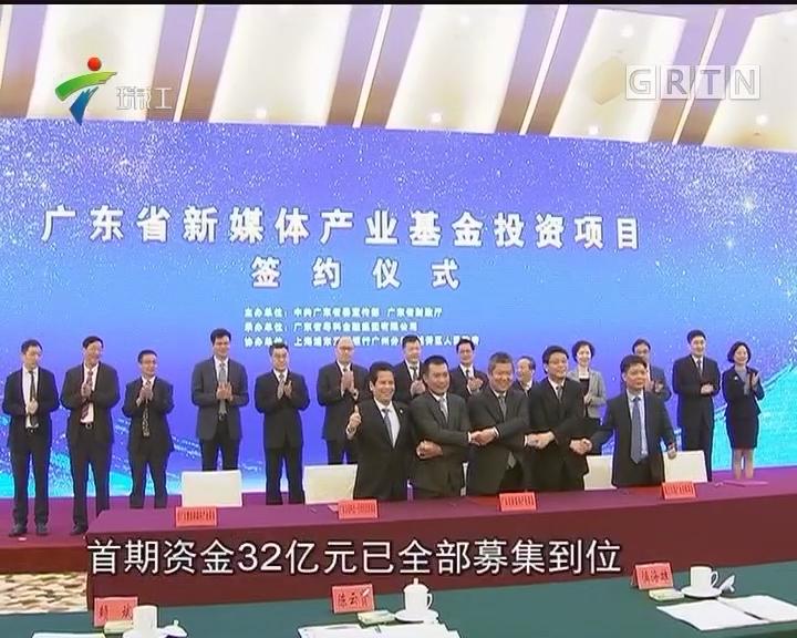 粤首批8个文化产业项目获政策引导基金扶持