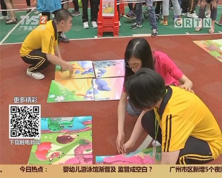 广州越秀区:社区项目进校园 实现特殊教育多元化