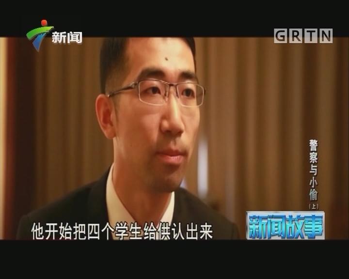 20170523《新闻故事》警察与小偷(上)